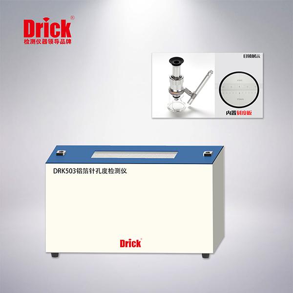 DRK503铝箔针孔度测试仪 小.jpg